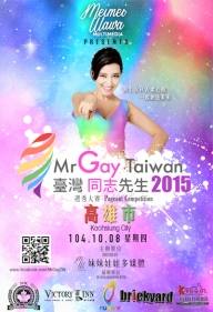 Poster design for Mr. Gay Taiwan, organized by Meimeiwawa Multimedia.